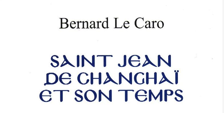 Une deuxième édition, revue et augmentée, du livre de Bernard Le Caro, « Saint Jean de Changhaï et son temps »