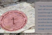 Communiqué publié par le Patriarcat grec-orthodoxe d'Antioche et de tout l'Orient, Damas, le 30 juillet