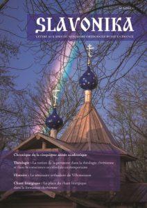 La version électronique du numéro 2014 de la revue annuelle du Séminaire orthodoxe russe «Slavonika»