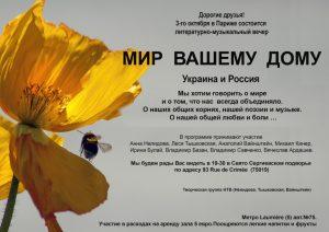 Une soirée poétique russe et ukrainienne à l'Institut Saint-Serge