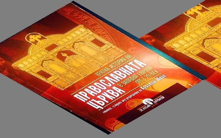 Table ronde à l'occasion de la sortie de la traduction bulgare du livre de Christine Chaillot « Histoire de l'Église orthodoxe en Europe occidentale »