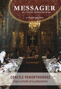 Parution du n°25 du «Messager de l'Église orthodoxe russe» consacré à la préparation du concile panorthodoxe