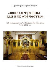 « Toute terre étrangère est pour eux une patrie ». 150 ans de présence orthodoxe en Belgique (1862–2012)