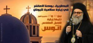 Visite irénique du primat de l'Eglise orthodoxe d'Antioche en Grèce suivie d'une visite au Mont-Athos