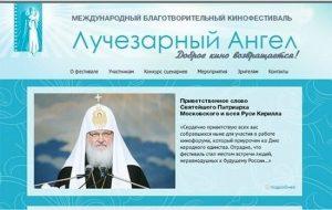 À Moscou se déroulera le XIème festival cinématographique «L'Ange radieux»