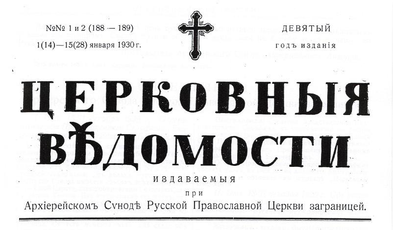 La revue officielle de l'Église russe hors-frontières « Tserkovnye Viedomosti » (« Les nouvelles ecclésiastiques ») des années 1922 à 1930 est consultable en ligne
