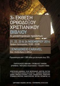 3ème salon du livre chrétien orthodoxe et des produits monastiques à Athènes