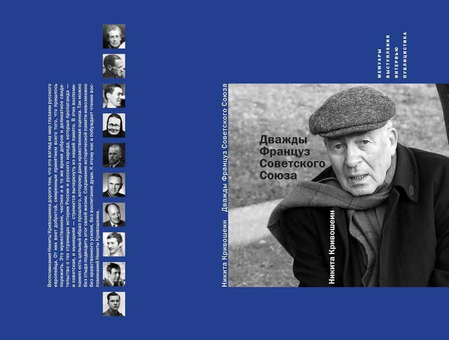 Vient de paraître (en russe): «Les tribulations d'un Russe blanc en ex-URSS» de Nikita Krivochéine