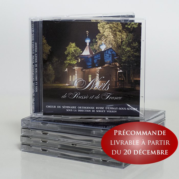 """Parution du CD """"Noëls de Russie et de France"""" par le choeur du Séminaire orthodoxe russe"""