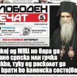 Le métropolite du Monténégro Amphiloque : « Personne n'exige de l'Église orthodoxe de Macédoine qu'elle devienne serbe ou grecque, mais que du schisme elle revienne à une situation canonique »