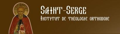 Le 8 février à Paris: séance solennelle de l'Institut de théologie orthodoxe Saint-Serge