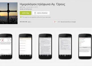 Une application orthodoxe pour smartphone réalisée en collaboration avec des moines athonites