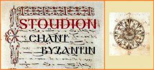 Stages de chant byzantin en français – 2015