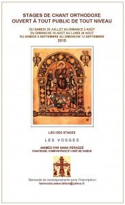 Trois stages de chant orthodoxe dans les Vosges de juillet à septembre