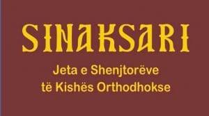 Le premier tome du Synaxaire du hiéromoine Macaire de Simonos Petras est paru en albanais