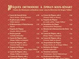 Un nouveau disque du choeur du Séminaire orthodoxe russe: «Pâques orthodoxe à Épinay-sous-Sénart»