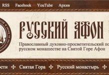 Un site internet dédié au monachisme russe sur le Mont Athos