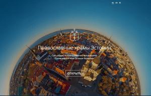 Une excursion virtuelle dans les églises orthodoxes d'Estonie (Patriarcat de Moscou) est disponible sur internet