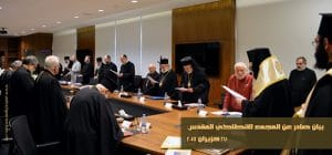 Décision du Patriarcat d'Antioche à propos du Qatar et de sa relation avec le Patriarcat de Jérusalem