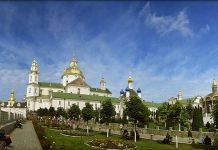 Appel du conseil de la laure de la Dormition de Potchaïev aux autorités ukrainiennes