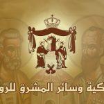 Un communiqué du Patriarcat d'Antioche à propos de la situation au Qatar