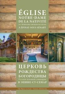 Parution d'un livre-album sur l'église en bois du Séminaire orthodoxe russe pour les Journées du patrimoine