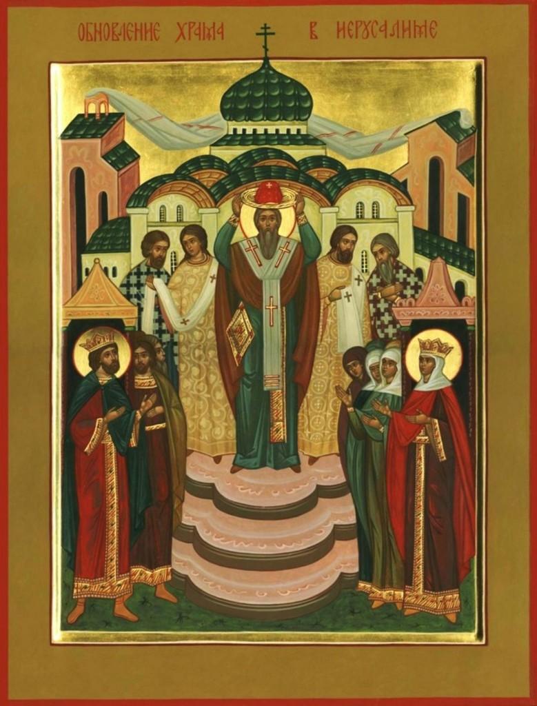 Dédicace de la basilique de la Résurrection à Jérusalem (335)