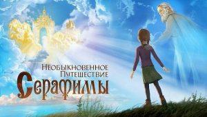 Succès en Russie du film d'animation « Le voyage inhabituel de Séraphima »