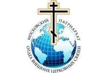 Le président du DREE adresse un message aux organisateurs et aux participants du XXIII symposium international sur la spiritualité orthodoxe « Miséricorde et pardon »