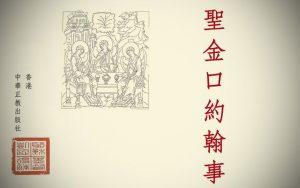 Des partitions de chants liturgiques orthodoxes en langue chinoise, qui suivent la tradition du chant local, ont été éditées à Hong Kong