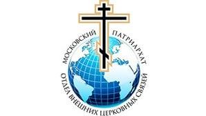 Une déclaration du service de communication du département des relations ecclésiastiques extérieures du Patriarcat de Moscou