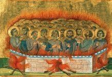 Saints martyrs Acepisme, évêque, Joseph, prêtre et Aïthala, diacre (IVème s.)