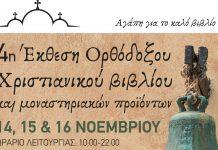 IVème Salon du livre orthodoxe et des produits monastiques à Athènes