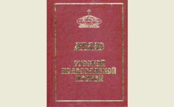 Parution d'un Atlas de l'Église orthodoxe russe