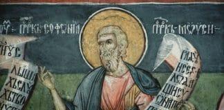 Saint prophète Sophonie - Orthodoxie.com