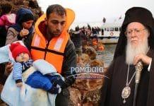 Le patriarche œcuménique Bartholomée a donné son soutien à la demande d'attribution du prix Nobel de la paix aux habitants et aux bénévoles des îles de la Mer Égée pour leur contribution dans l'aide à la crise des réfugiés