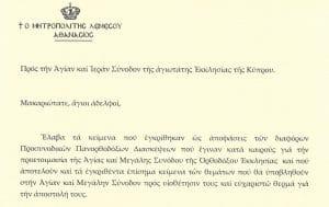 Lettre du métropolite de Limassol Athanase au Saint-Synode de l'Église de Chypre concernant le document adopté par la synaxe des primats au sujet des «Relations des Églises orthodoxes avec l'ensemble du monde chrétien»