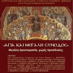 conf_grece