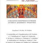 Les actes du colloque de l'Institut Saint-Serge en 2012 sur les thèmes du Concile panorthodoxe circulent en trois langues
