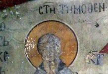Saint Timothée du monastère des Symboles
