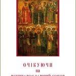 L'ouvrage d'Antoine Arjakovsky «En attendant le concile de l'Église orthodoxe» publié en ukrainien et en russe par l'Université catholique d'Ukraine