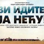 Présentation à Paris d'un film documentaire sur la souffrance des Serbes au Kosovo-Métochie «Vous, partez ! Moi, je reste !»