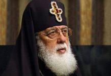 Le patriarche de Géorgie Élie II: «J'ai dit ce que je devais dire, et si je m'étais tu, cela eût été étonnant»