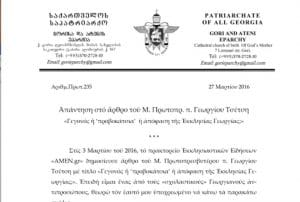 Le métropolite de Gori et Ateni André clarifie la position de l'Église orthodoxe de Géorgie à l'égard du Concile panorthodoxe