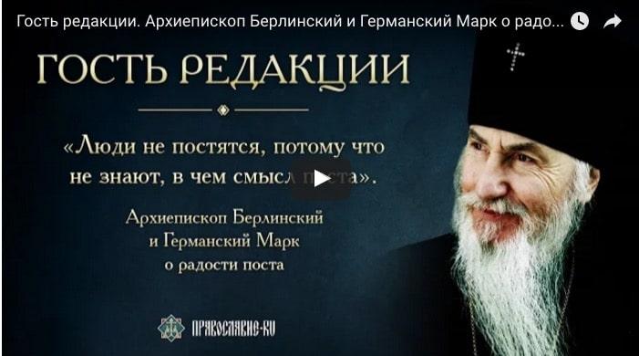 L'archevêque Marc de Berlin et d'Allemagne (Église orthodoxe russe hors-frontières): « Les gens ne jeûnent pas, parce qu'ils ne connaissent pas le sens du carême »