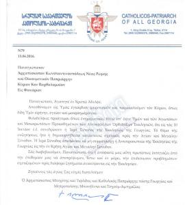 La lettre du catholicos-patriarche de Géorgie Élie II au patriarche œcuménique Bartholomée