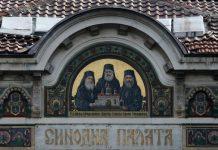 L'Église orthodoxe de Bulgarie demande le report du Concile panorthodoxe