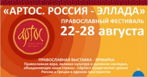 Festival «Artos» à Moscou, dédié aux liens spirituels et culturels entre la Grèce et la Russie