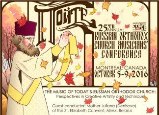 XXVème Congrès des chefs de chœurs et choristes ecclésiastiques organisé par l'Église orthodoxe russe hors-frontières