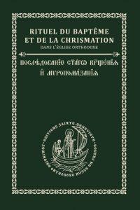 Baptême_chrismation